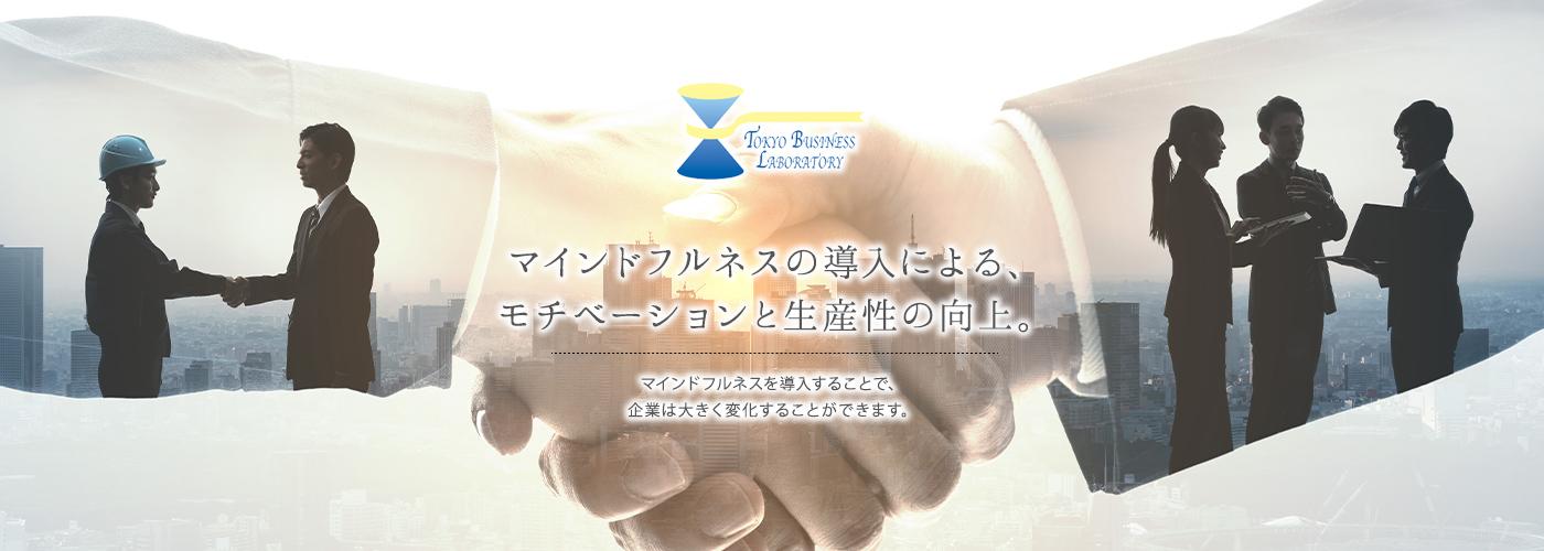 株式会社東京ビジネスラボラトリー